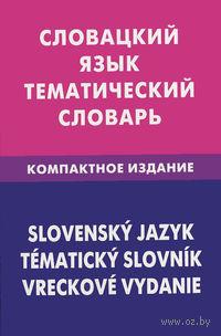 Словацкий язык. Тематический словарь. Компактное издание. Екатерина Фурсина