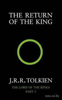 The Lord of the Rings. Part 3. The Return of the King. Джон Рональд Руэл Толкин