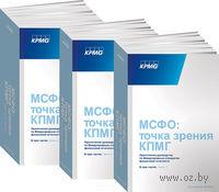 МСФО. Точка зрения КПМГ. Практическое руководство по международным стандартам финансовой отчетности, подготовленное КПМГ. 2015/2016 (комплект из 3 книг)