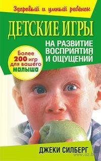 Детские игры на развитие восприятия и ощущений. Джеки Силберг