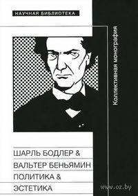 Шарль Бодлер и Вальтер Беньямин. Политика и поэтика