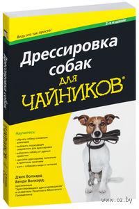 Дрессировка собак для