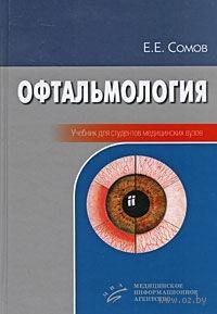 Офтальмология. Евгений Сомов