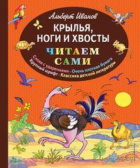 Крылья, ноги и хвосты. Альберт Иванов