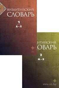 Византийский словарь (в двух томах)