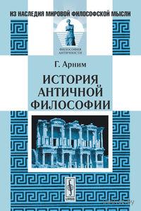 История античной философии. Г. Арним