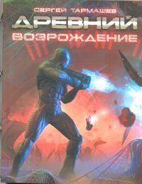 Древний. Возрождение (книга шестая - мягкая обложка). Сергей Тармашев