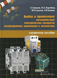 Выбор и применение низковольтных электрических аппаратов распределения, управления и автоматики
