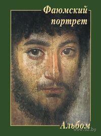 Фаюмский портрет. Альбом