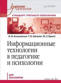 Информационные технологии в педагогике и психологии. Стандарт третьего поколения