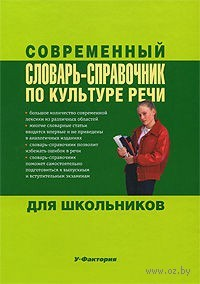 Современный словарь-справочник по культуре речи для школьников