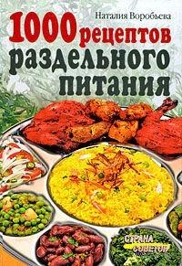 1000 рецептов раздельного питания. Наталия Воробьева