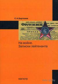 На войне. Записки лейтенанта. Сергей Бартенев