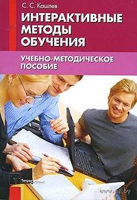 Интерактивные методы обучения. Сергей Кашлев