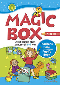 Magic Box. Английский язык для детей 5—7 лет. Пособие для педагогов