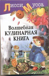 Волшебная кулинарная книга. Лисси Мусса