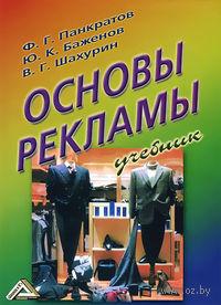 Основы рекламы. Федор Панкратов, Юрий Баженов, Валерий Шахурин