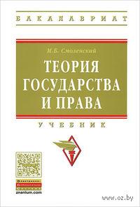 Теория государства и права. Михаил Смоленский