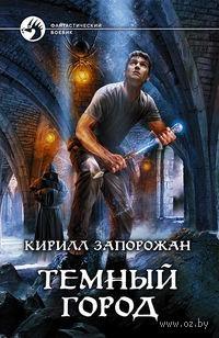 Темный город. Кирилл Запорожан