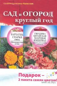 Комплект. Сад и огород круглый год (+ семена). Е. Валягина-Малютина