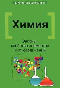 Химия. Законы, свойства элементов и их соединений. Т. Литвинова