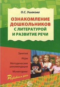 Ознакомление дошкольников с литературой и развитие речи. Оксана Ушакова