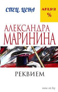 Реквием (м). Александра Маринина