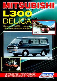 Авто Mitsubishi L300 Delica 2WD, 4WD 1986-1998 гг. Устройство, техническое обслуживание и ремонт