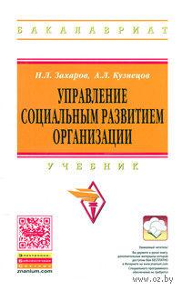 Управление социальным развитием организации. Николай Захаров, Андрей Кузнецов