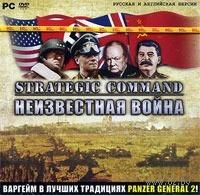 Strategic Command. Неизвестная война