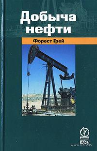 Добыча нефти. Форест Грей