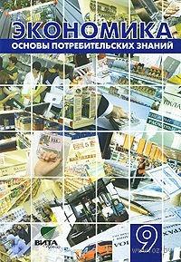 Экономика. 9 класс. Основы потребительских знаний. Елена Кузнецова, Полина Крючкова, Мария Сонина