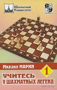 Учитесь у шахматных легенд. Том 1. Михаил Марин