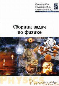 Сборник задач по физике. Сергей Смирнов