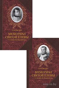 Мемориал Святой Елены (комплект из 2 книг). Граф Лас-Каз