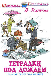 Тетрадки под дождем. Виктор Голявкин
