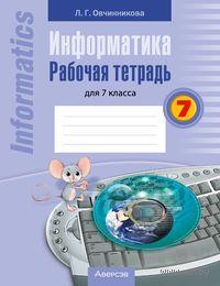 Информатика.