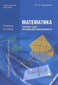 Математика. Сборник задач профильной направленности. Марк Башмаков