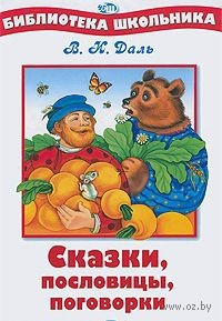 Сказки, пословицы, поговорки. Владимир Даль