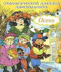 Экологический дневник дошкольника. Осень. Наталия Никонова