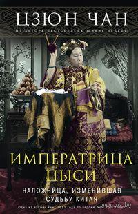 Императрица Цыси. Наложница, изменившая судьбу Китая