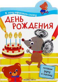 День рождения. Я хочу нарисовать сказку
