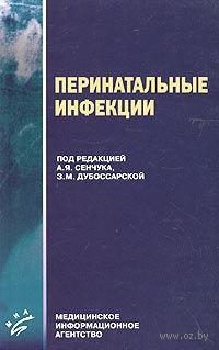 Перинатальные инфекции. О. Голяновский, З. Дубоссарская