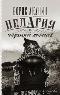 Пелагия и Черный Монах. Борис Акунин