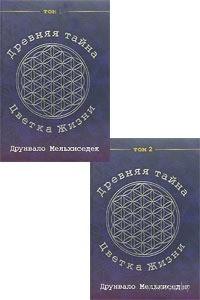Древняя Тайна Цветка Жизни (в двух томах - мягкая обложка)
