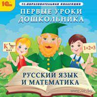 1С:Образовательная коллекция. Первые уроки дошкольника. Русский язык и математика