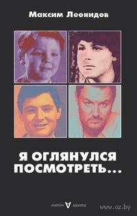 Я оглянулся посмотреть.... Максим Леонидов