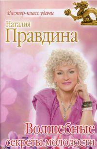 Волшебные секреты молодости. Наталья Правдина