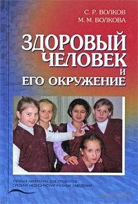 Здоровый человек и его окружение. Марина Волкова, Сергей Волков