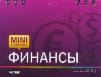 Финансы. Лариса Давыдова